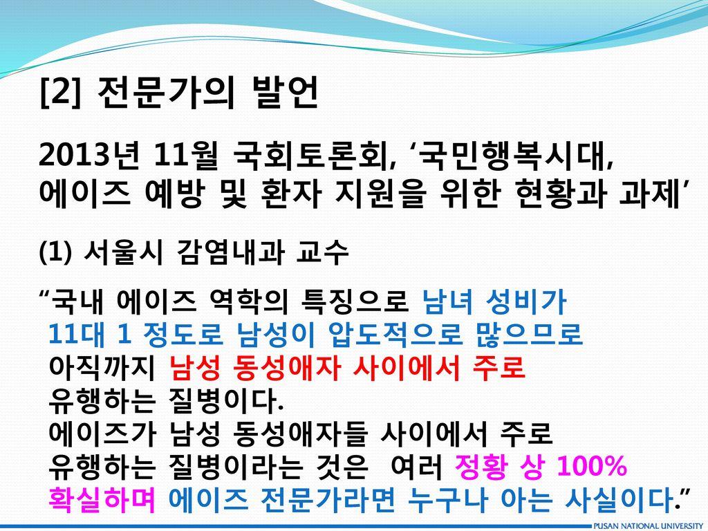[2] 전문가의 발언 2013년 11월 국회토론회, '국민행복시대, 에이즈 예방 및 환자 지원을 위한 현황과 과제'
